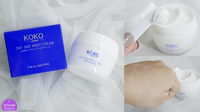 bookcamashare-koko-skincare-serum-cream-sunblock-suiren-lavender-cosmatic-06