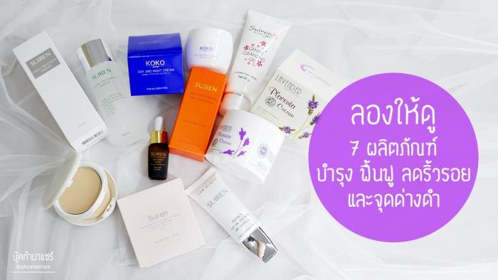 bookcamashare-koko-skincare-serum-cream-sunblock-suiren-lavender-cosmatic