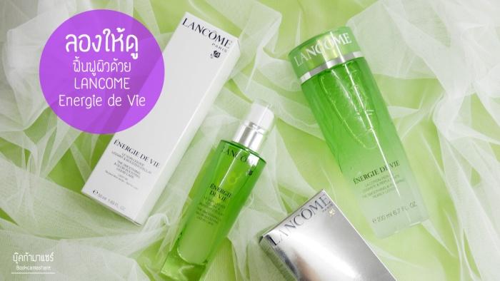 lancome-Énergie-de-Vie-Liquid-Care-PearlyLotion-skincare
