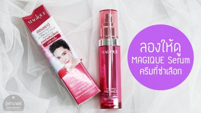 skincare-magiqu-serum-01
