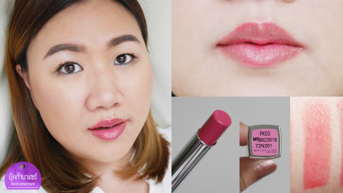 Swatches-MAYBELLINE-NEW-YORK-lip-flush-lipstick-color-swatch-08
