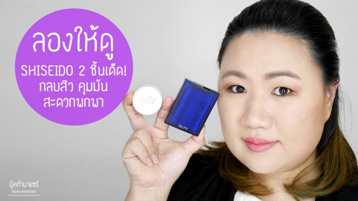 cosmatic-SHISEIDO-2-recommended-item