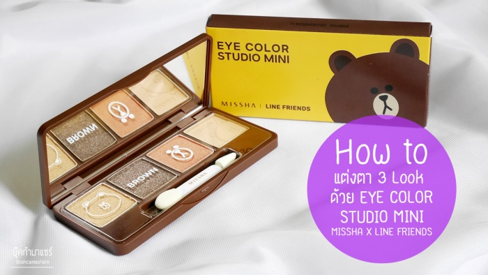 missha-x-line-friend-eye-color-brown