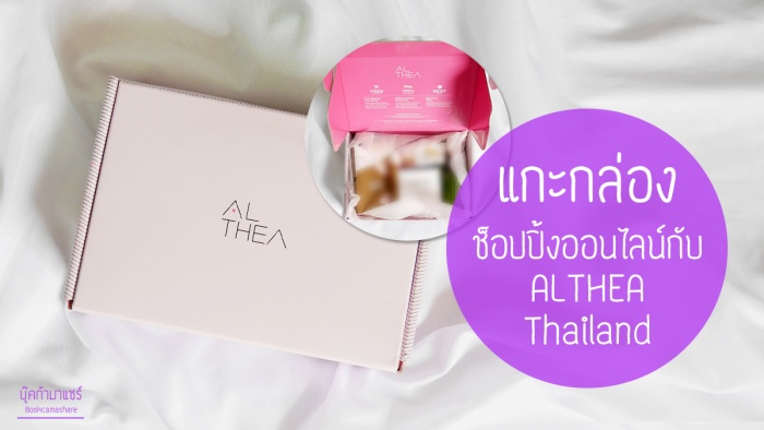 online-shopping-althea-thailand-koren-cosmatic.jpg