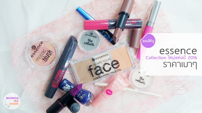 essence-cosmatic-new-collection-2016-make-up