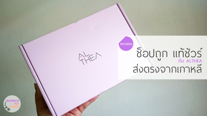 online-shopping-korea-skincard-althea-thailand