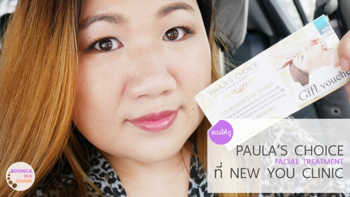 paulas-choice-facial-treatment-new-you-clinic01
