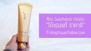Skincare-korea-Sulwhasoo-dutyfree-KingPowerOnline-01