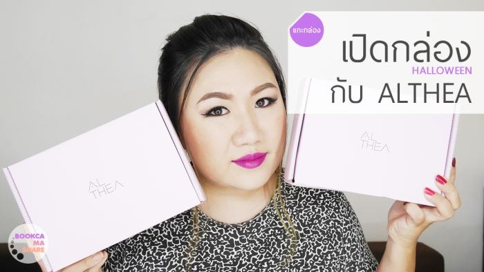 althea-online-shopping-korea-halloween-01