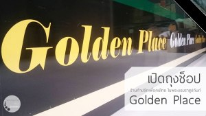 golden-place-shopping