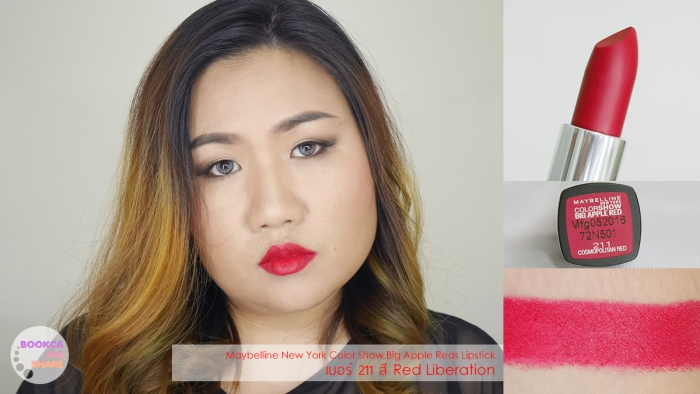 how-to-make-up-maybelline-color-show-big-apple-reds-10-211