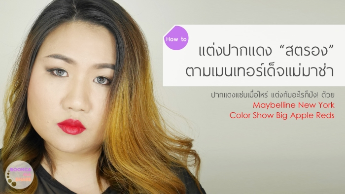 how-to-make-up-maybelline-color-show-big-apple-reds