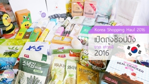 korea-shopping-haul-2016-s