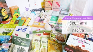 korea-shopping-haul-2016