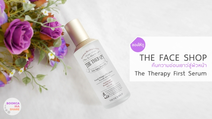 the-face-shop-the-therapy-first-serum-01