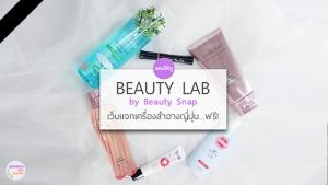 beauty-lab-01-s