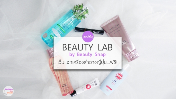 Beauty-lab-01.jpg
