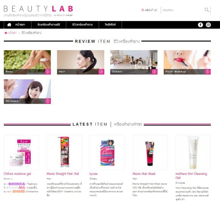 beauty-lab-06