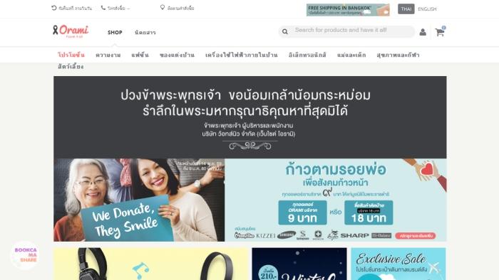 orami-online-shopping-02