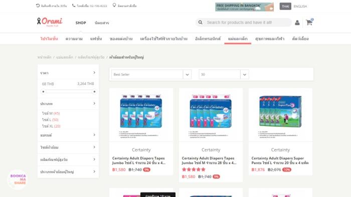 orami-online-shopping-03-1