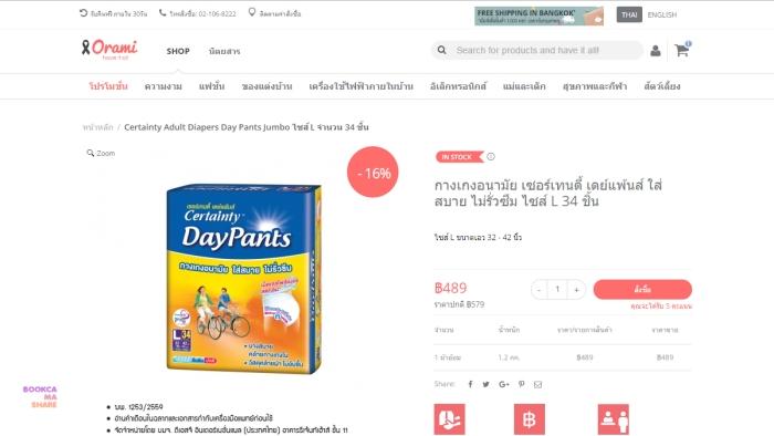 orami-online-shopping-04
