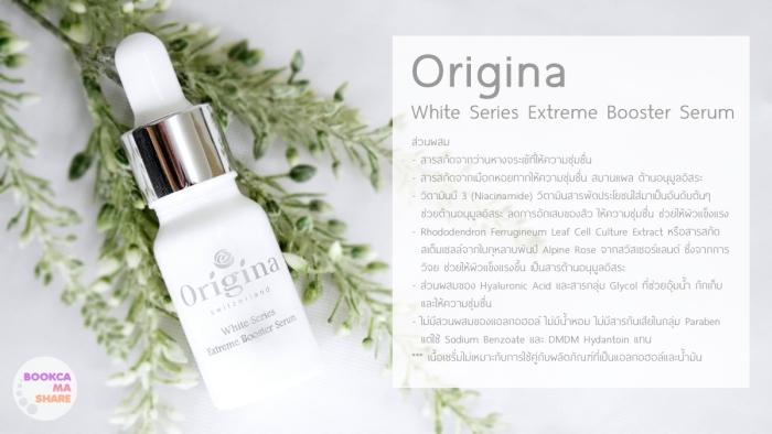 origina-extreme-booster-serum-02