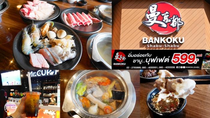 bankoku-shabu-shabu-buffet-japan-food-01
