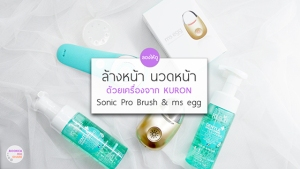 kuron-ms-egg-sonic-clean-blush01-s
