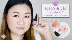 lip-powder01