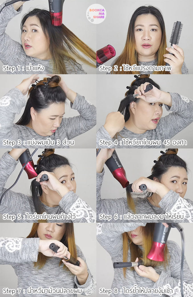 hair-dryer-review-panasonic-nanoe-eh-na65-howto-hairset-11.jpg