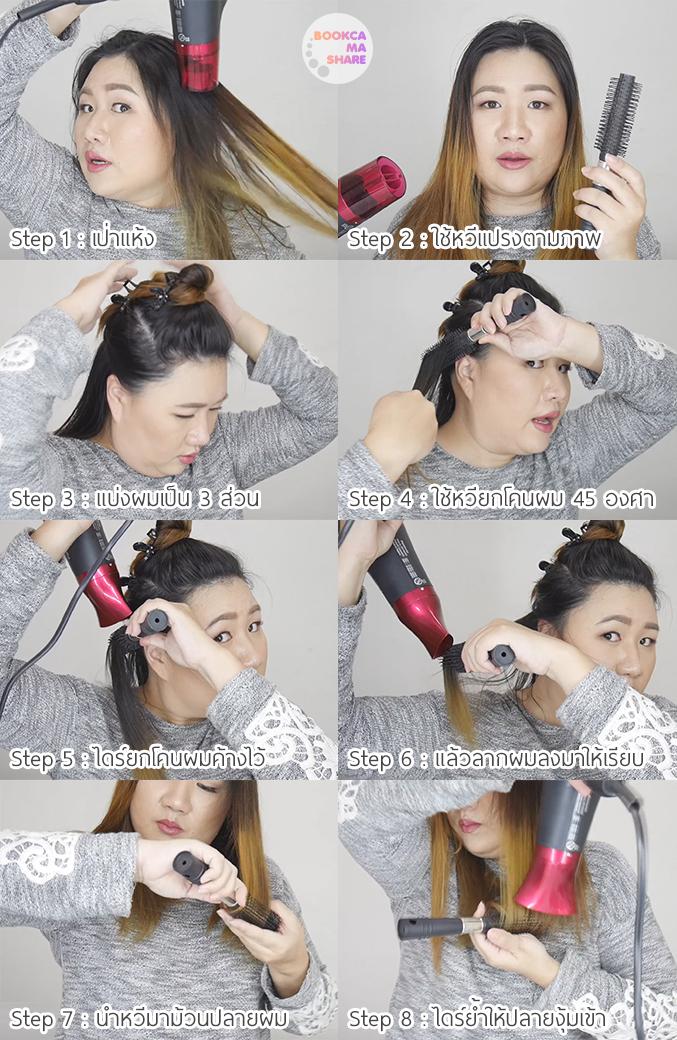 hair-dryer-review-panasonic-nanoe-eh-na65-howto-hairset-11.jpg