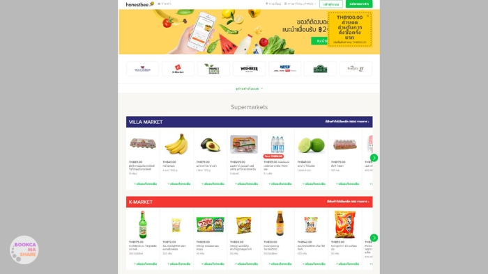 hosnetbee-online-shopping-supermerket-villa-market-02