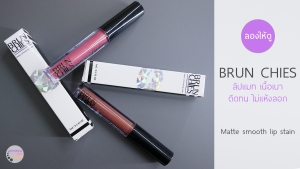 brun-chies-lip-matte-stain-smooth-lipstick