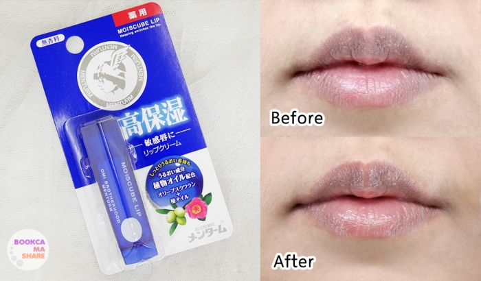 japan-beauty-collection-beauty-snap-cosme-06-lipblam
