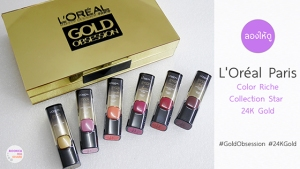 loreal-paris-color-riche-collection-star-24k-gold-s