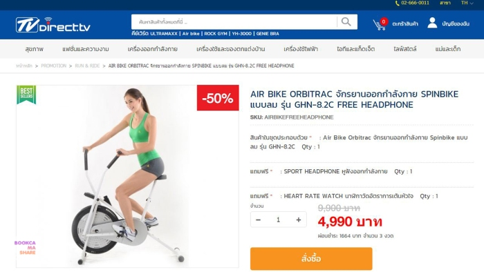 tv-direct-air-bike-orbitrac-ghn-82c-lifestyle-sport-at-home-health-02.jpg
