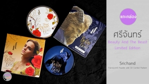 Srichand-Beauty-And-The-Beast-Limited-Edition-s