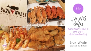 food-burn-whale-seafood-buffet-siam-soi2-pantip-wongnai