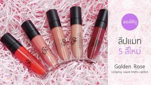 golden-rose-longstay-liquid-matte-lipstick-2017-s