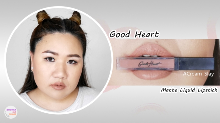 good-heart-cosmatic-jeban-pantip-matte-liquid-lipstick-2017-01