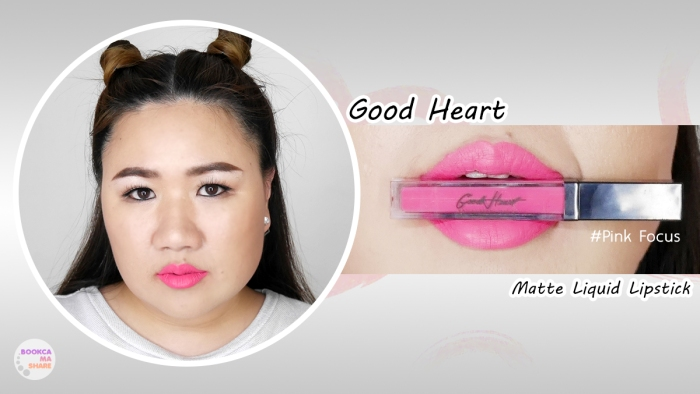 good-heart-cosmatic-jeban-pantip-matte-liquid-lipstick-2017-03