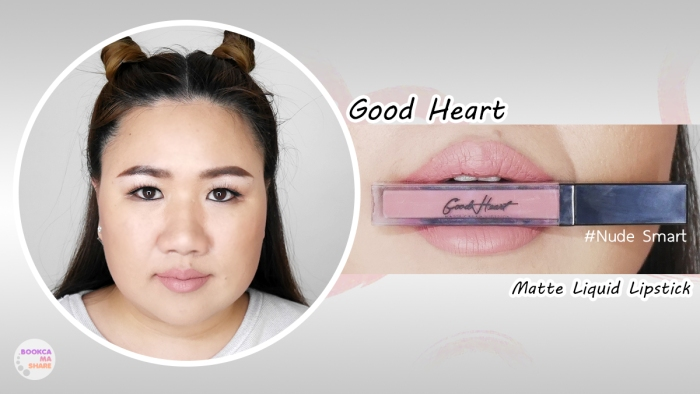 good-heart-cosmatic-jeban-pantip-matte-liquid-lipstick-2017-04