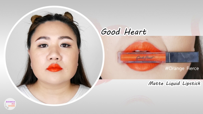 good-heart-cosmatic-jeban-pantip-matte-liquid-lipstick-2017-05