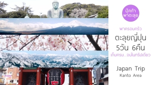 japan-trip-kanto-jr-press-wide-family-traveloka-travel-plan