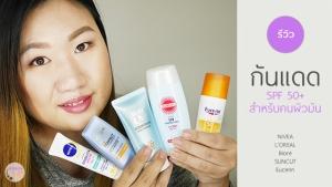 sun-protect-spf-50up-nivea-biore-loreal-suncut-eucerin-oily-skin-ห