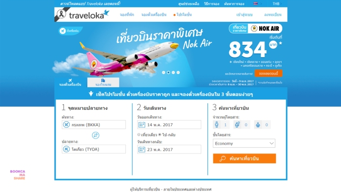 traveloka-app-booking-plan-hotel-02