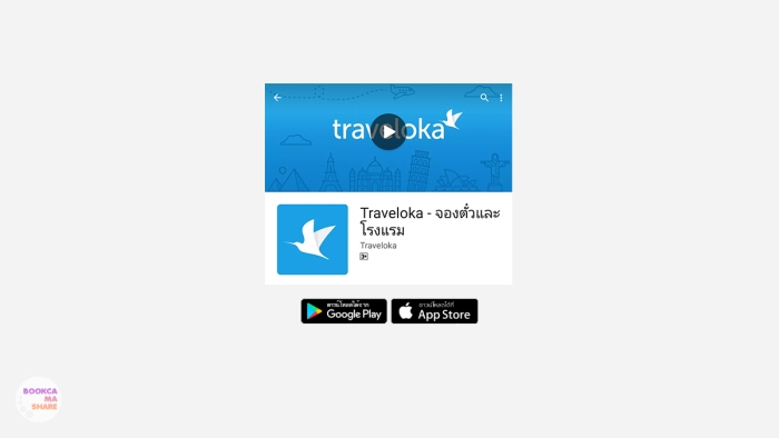 traveloka-app-booking-plan-hotel-04