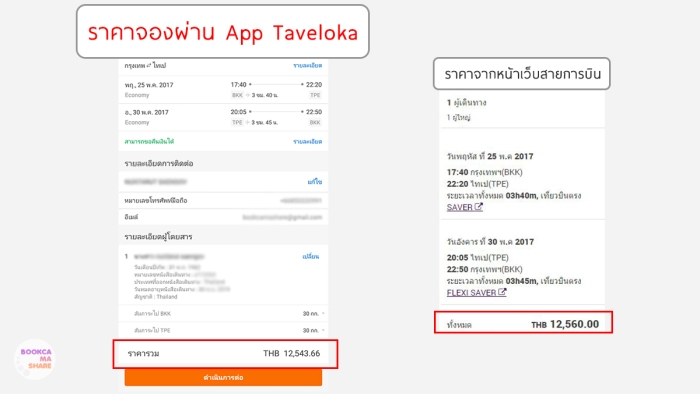 traveloka-app-booking-plan-hotel-12