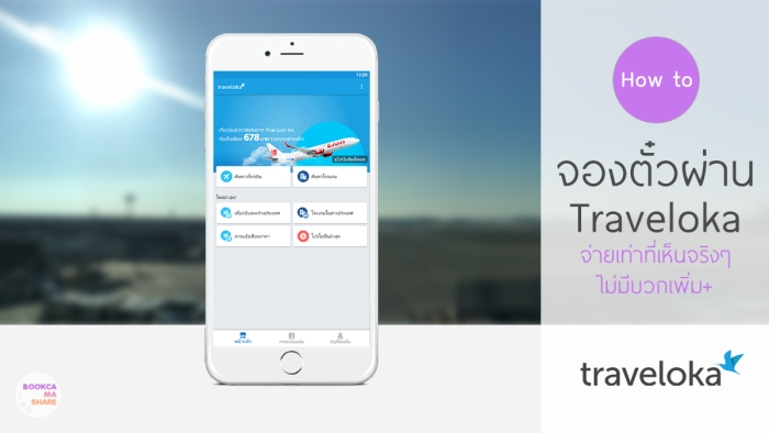 traveloka-app-booking-plan-hotel