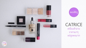 catrice-makeup-cosmatic-s